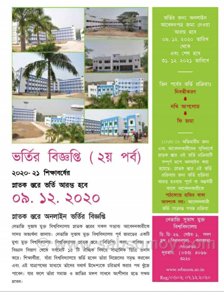 NSOU BDP 2020-2021 Session Admission Re-Open 09-12-2020 to 31-12-2020